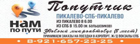 Заказы на поездки в Пикалево.