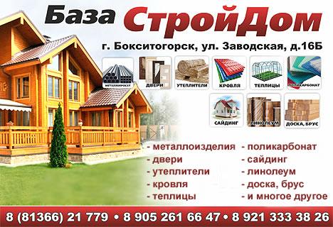 База Строй Дом
