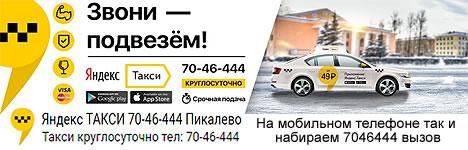 Такси в Пикалёво.