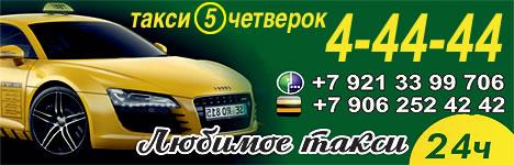 Такси 5 четверок 4-44-44 в Пикалёво.
