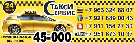 Такси Сервис в Пикалево.