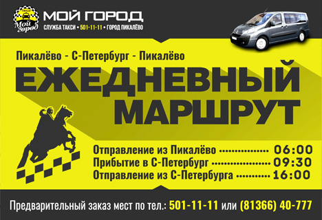 Служба такси Мой Город в Пикалево.